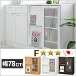 日本製 ディスプレイ フラップ式扉・窓付タイプ (幅78cm)