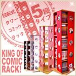 回転本棚 コミック収納ラック ディスプレイラック  5段 幅40cm