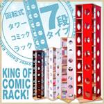 回転本棚 コミック収納ラック ディスプレイラック  7段 幅40cm