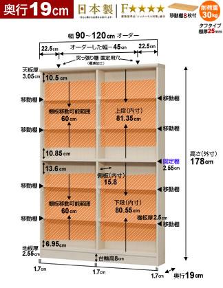ワイドオーダー本棚 奥行19cm×高さ178cm×幅90〜105cm