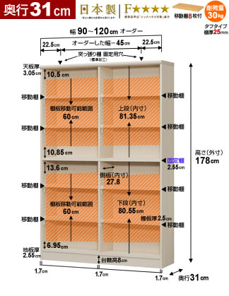 ワイドオーダー本棚 奥行31cm×高さ178cm×幅90〜105cm