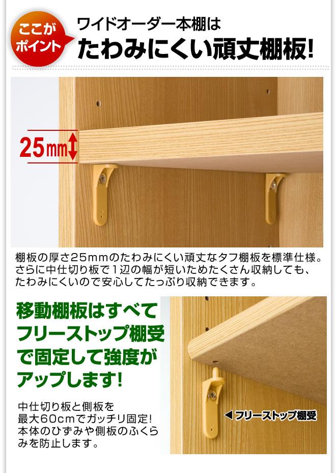 棚板は厚さ25mmのたわみにくい頑丈なタフ棚板を標準仕様。中仕切り板で1辺の幅が短いためたくさん収納してもたわみにくい構造です