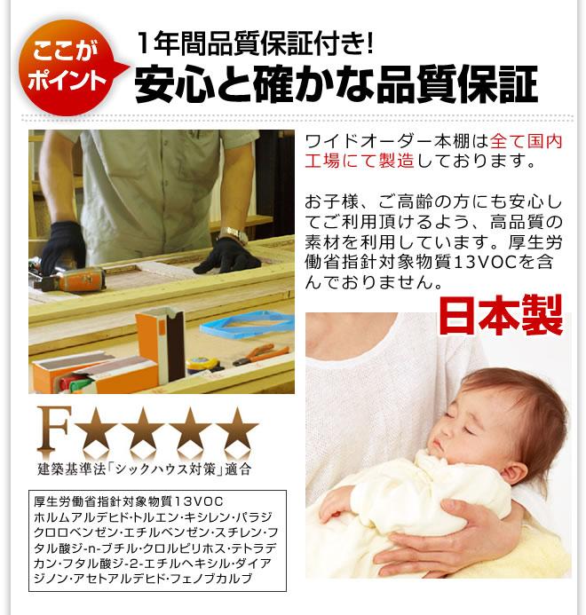 ワイドオーダー本棚は全て国内工場にて製造している日本製です。またF★★★★仕様です