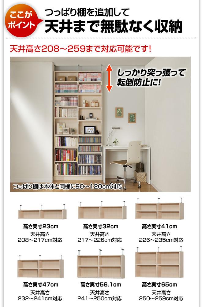 別売りのつっぱり棚を使用して、天井高さ208〜259cmまで対応可能です